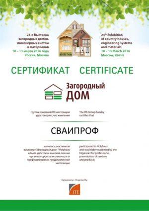 Сертификаты и свидетельства29
