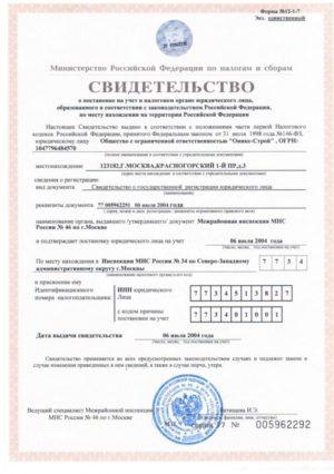 Сертификаты и свидетельства1