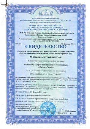 Сертификаты и свидетельства2