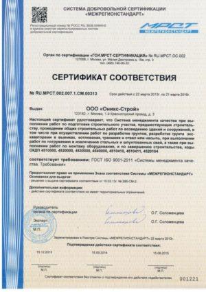 Сертификаты и свидетельства3
