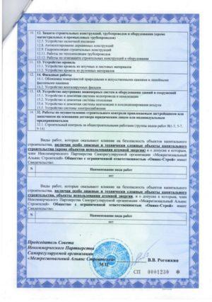 Сертификаты и свидетельства5