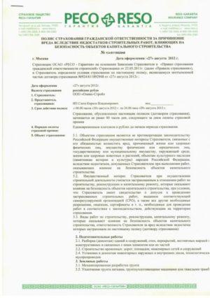 Сертификаты и свидетельства7