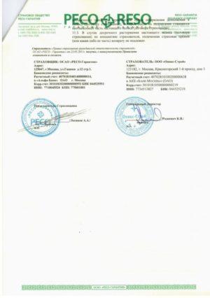 Сертификаты и свидетельства8