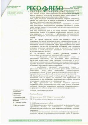 Сертификаты и свидетельства9