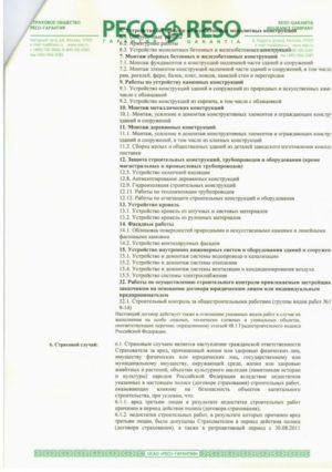 Сертификаты и свидетельства10