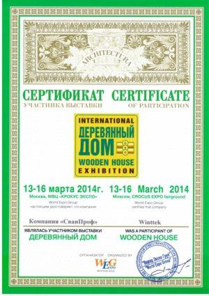 Сертификаты и свидетельства11