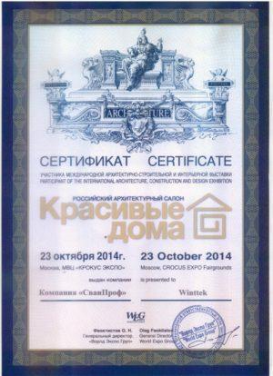 Сертификаты и свидетельства14