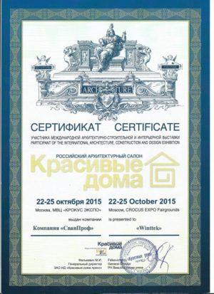 Сертификаты и свидетельства18