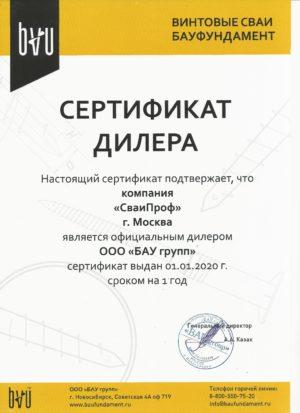 Сертификаты и свидетельства30